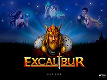 Экскалибур