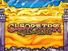 Игровой автомат на деньги Cleopatra Queen Of Slots для продвинутых пользователей и новичков
